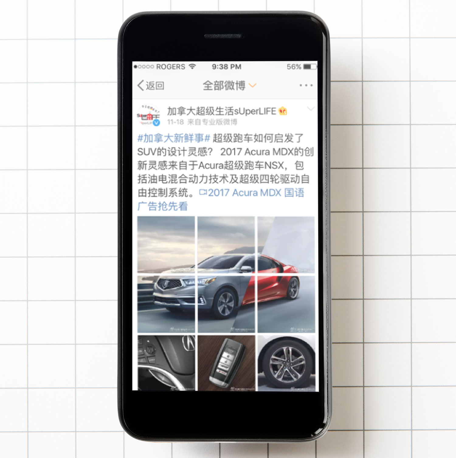 Acura Chinese Campaign